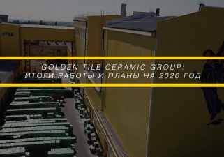 Golden Tile Ceramic Group: итоги работы и планы на 2020 год